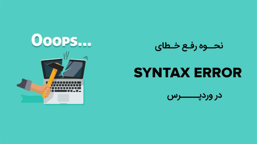 رفع خطای Syntax Error در وردپرس
