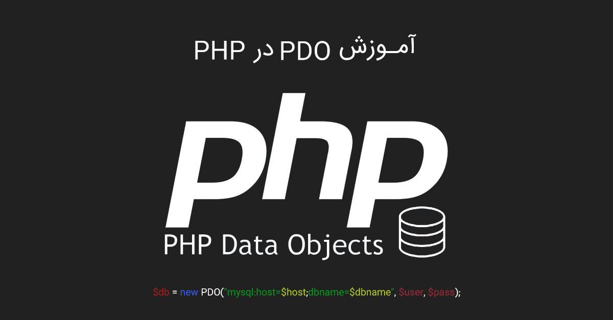 آموزش PHP PDO