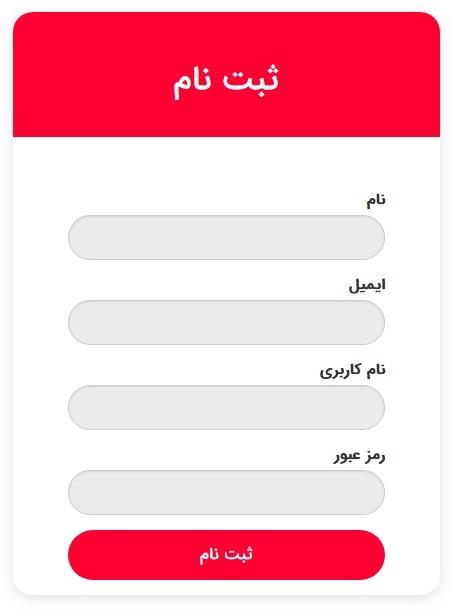 فرم ثبت نام با php pdo