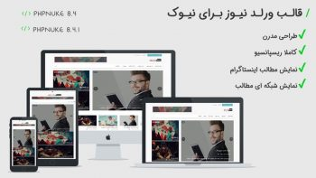 قالب ورلد نیوز Worldnews برای نیوک 8.4
