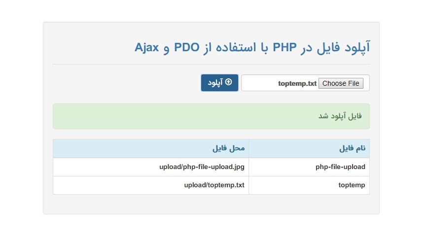 upload-files-using-pdo-ajax
