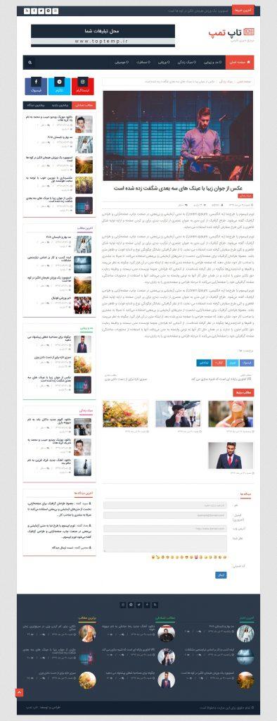 قالب خبری MegaMag برای نیوک 8.4