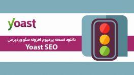 افزونه فارسی سئو وردپرس Yoast SEO Premium 7.5.1
