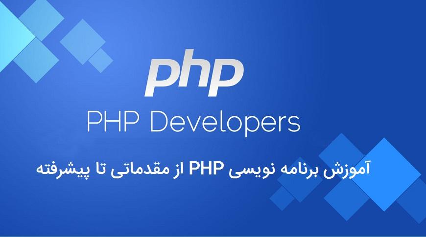 آموزش PHP، معرفی و قابلیت های آن