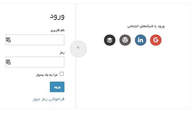 افزونه ورود و ثبت نام با حساب شبکههای اجتماعی | AccessPress Social Login| افزونهAccessPress