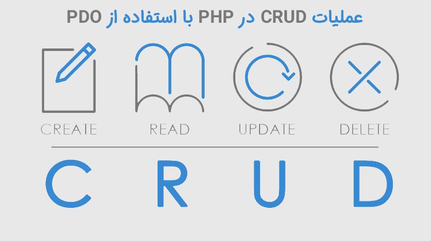 عملیات CRUD در PHP با استفاده از PDO و AJAX