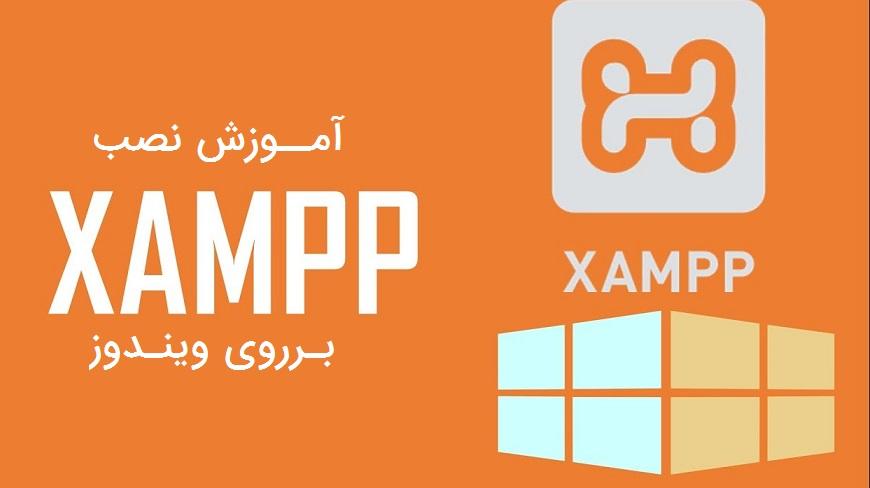 آموزش نصب تصویری XAMPP بر روی ویندوز