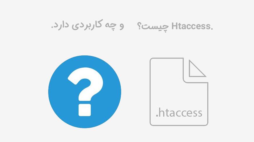 فایل .htaccess چیست و چه کاربردی دارد