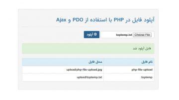 آپلود فایل در PHP با استفاده از PDO و Ajax