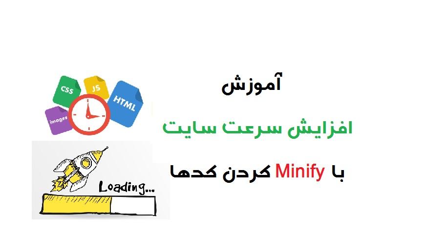 افزایش سرعت سایت با Minify کردن کد ها