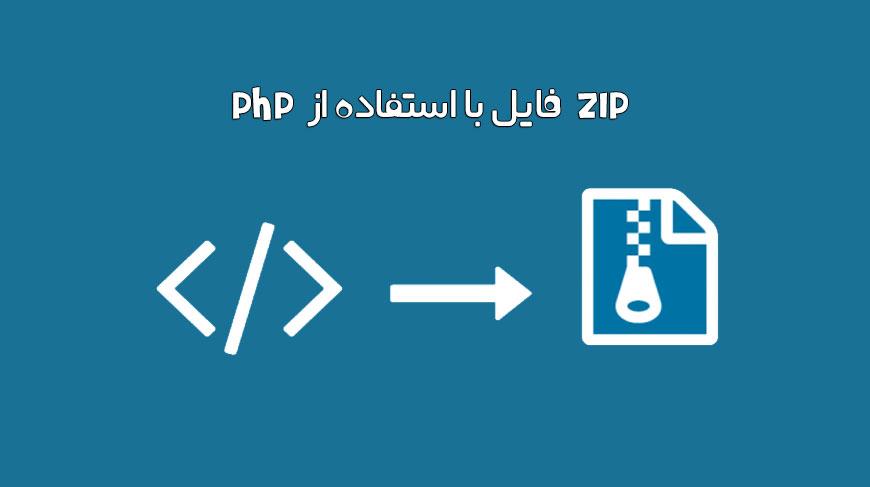 آموزش فشرده سازی (ZIP) فایل با PHP