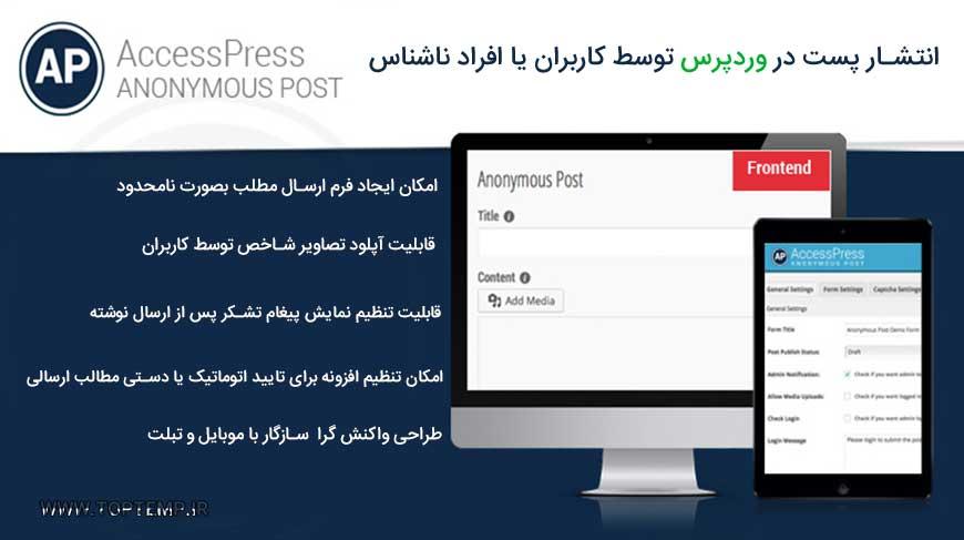 افزونه ارسال پست مهمان Accesspress Anonymous Post Pro