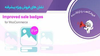 افزونه مدال فروش ویژه ووکامرس improved sale badges