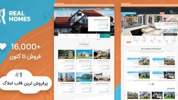 قالب مشاور املاک وردپرس Real Homes فارسی