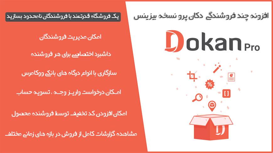 افزونه دکان فارسی dokan pro