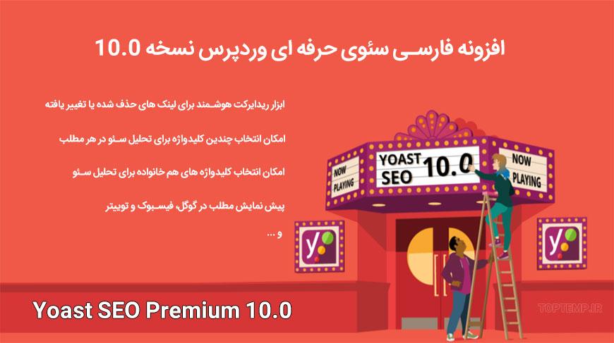 yoast seo premium 10